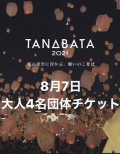 "Thumbnail of ""8/7 上賀茂神社スカイランタン祭り4名団体チケット"""