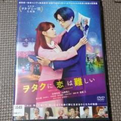 """Thumbnail of """"ヲタクに恋は難しい DVD"""""""