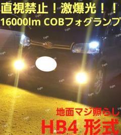 "Thumbnail of ""ラス1☆激爆光/16000lm☆HB4☆3000k☆イエロー フォグランプ"""