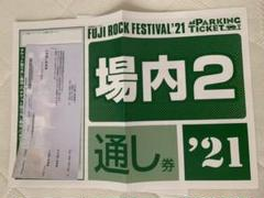 "Thumbnail of ""フジロック 2021 3日通し 駐車券"""