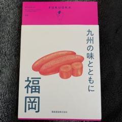 """Thumbnail of """"九州の味とともに 福岡"""""""