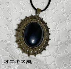 """Thumbnail of """"ペンダント ファッション ✨ジュエリー オニキス風"""""""