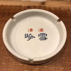 "Thumbnail of ""東京都酒蔵灰皿 吟雪 昭和"""