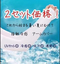 "Thumbnail of ""アームウォーマーUV手袋アームガード日焼け防止 紫外線対策 冷感 吸汗速乾"""