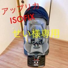 """Thumbnail of """"【入手困難品】チャイルドシート ISOFIX Aprica クルリラプレミアム"""""""