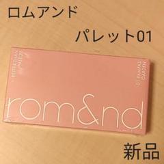 "Thumbnail of ""新品☆rom&nd ベターザンパレット 01パンパスガーデン"""