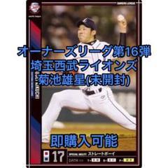 "Thumbnail of ""オーナーズリーグ第8弾 埼玉西武ライオンズ 菊池雄星"""