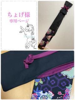 "Thumbnail of ""ちょげ様 専用ページです * 竹刀袋"""
