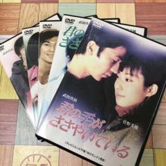 """Thumbnail of """"君の手がささやいている DVD 全5巻 武田真治 菅野美穂"""""""