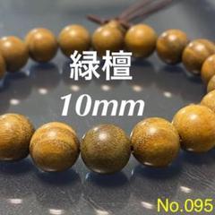 "Thumbnail of ""◆緑檀◆ 天然木ブレスレット 念珠 数珠 10mm No.095"""