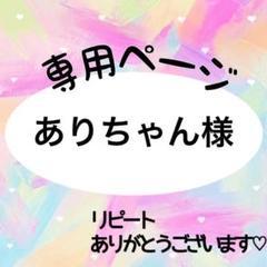 "Thumbnail of ""ありちゃん様 専用"""