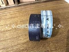"Thumbnail of ""【ヨハク】マスキングテープ2個"""