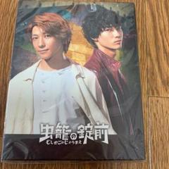 "Thumbnail of ""新品 虫籠の錠前 DVD BOX〈完全生産限定版・2枚組〉清原翔"""