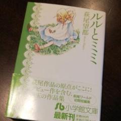 """Thumbnail of """"ルルとミミ"""""""