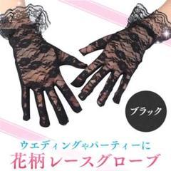 "Thumbnail of ""レースグローブ 黒 結婚式 手袋 ウェディング ブライダル パーティー"""