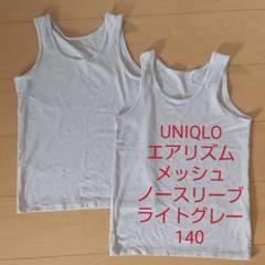 """Thumbnail of """"UNIQLO エアリズム メッシュ ノースリーブ 140"""""""