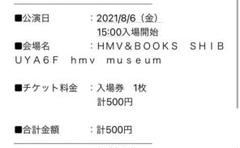 "Thumbnail of ""hmv museum 渋谷 チケット"""