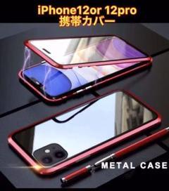 """Thumbnail of """"iPhone12 or 12pro 携帯カバー「覗き見防止マグネティックケース"""""""