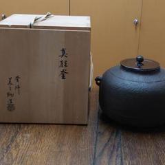"Thumbnail of ""茶道具 釜師 共箱 和田美之助 茶会 茶道具 茶道"""