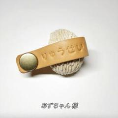 "Thumbnail of ""国産本牛革(ヌメ革)パッチン ネームタグ Mサイズ 676"""