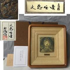"""Thumbnail of """"e716 北村西望 大慈無邊 銅製 彫刻 パネル 額装 額 箱入"""""""