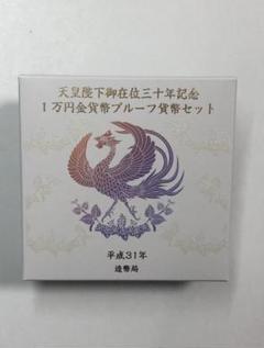 "Thumbnail of ""【数量限定】天皇陛下御在位三十年記念1万円金貨幣プルーフ貨幣セット"""