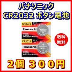 "Thumbnail of ""パナソニック(Panasonic) ボタン電池 CR2032 2個"""