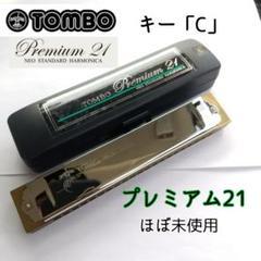 "Thumbnail of ""トンボ  複音ハーモニカ プレミアム21 「C」"""