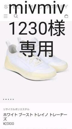 """Thumbnail of """"adidas ステラマッカートニー トレイノ スニーカー 23cm"""""""