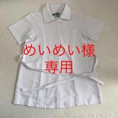 """Thumbnail of """"マタニティ 白衣 Mサイズ"""""""