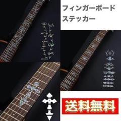 """Thumbnail of """"フィンガーボード ステッカー 指板 シールギター ベース デコレーション"""""""