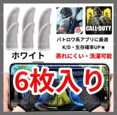 """Thumbnail of """"スマホ用指サック ホワイト 6枚 荒野行動 スマホ用指サック 大人気商品"""""""