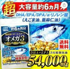 "Thumbnail of ""【新品】オメガ3 約6ヶ月分 DHA EPA DPA 亜麻仁油 えごま油"""