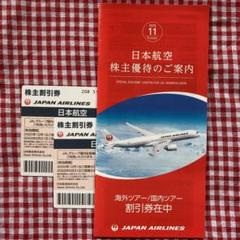 "Thumbnail of ""JAL 株主優待券 日本航空 2枚"""