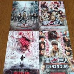 """Thumbnail of """"三浦春馬 進撃の巨人 フライヤー チラシ 4種セット"""""""