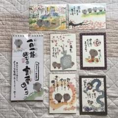 """Thumbnail of """"【値下げしました】御木幽石 日めくりカレンダー&ポストカード"""""""