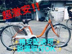 "Thumbnail of ""ET362番  ⭐️電動自転車Panasonic ビビ ENS632⭐️"""