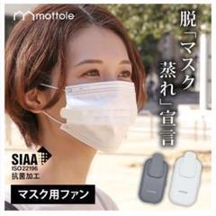 "Thumbnail of ""マスク用ファン"""