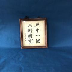 "Thumbnail of ""木製額 古い額"""