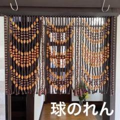 """Thumbnail of """"新品 高級 大粒 たまのれん 木製 珠のれん カーテン"""""""