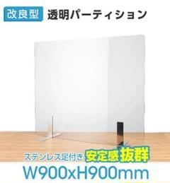 "Thumbnail of ""透明パーテーション・アクリル板"""