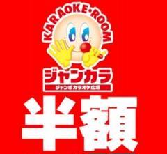 "Thumbnail of ""ジャンカラ_ 1組ルーム料金半額クーポン 割引券 ビッグカメラクーポン有"""