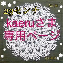 "Thumbnail of ""レース編み ドイリー 23センチ No-76"""