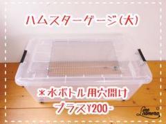 "Thumbnail of ""ハムスターゲージ(大)"""