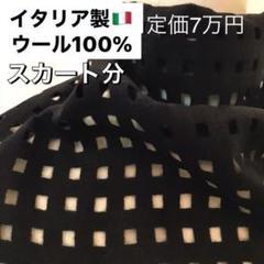 "Thumbnail of ""No.1328 イタリア製 ウール アンゴラ ブラック スカートなどに"""