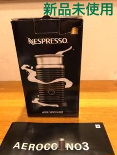 "Thumbnail of ""Nespresso ネスプレッソ エアロチーノ3 ブラック"""