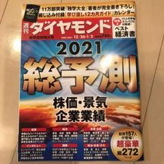 "Thumbnail of ""週刊ダイヤモンド 20・21 12/26・1/2 合併号 2021総予測"""