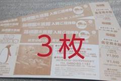 """Thumbnail of """"箱根園水族館 入館ご招待券  3枚+ 絶景日帰り温泉 龍宮殿本館 入浴割引券付"""""""