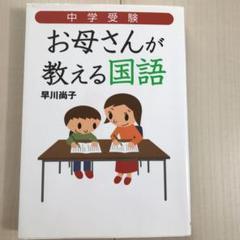 "Thumbnail of ""中学受験お母さんが教える国語"""