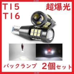 """Thumbnail of """"T16 T15 バックランプ 27連 ホワイト超爆光キャンセラー内蔵"""""""